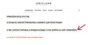 перейти на официальный сайт Орифлейм