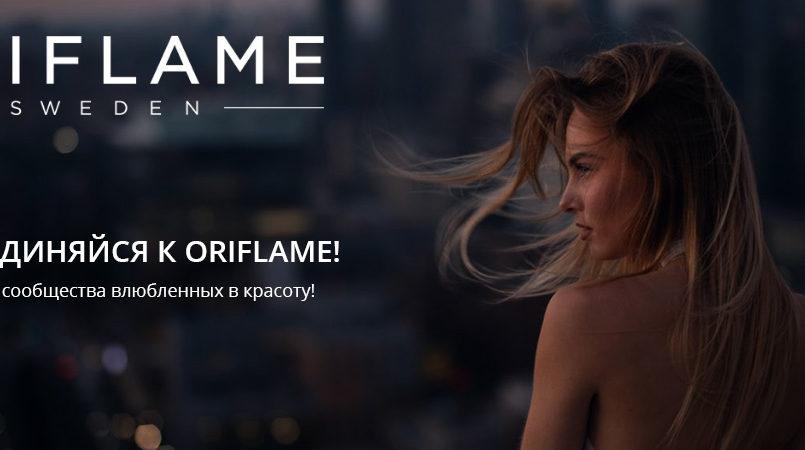oriflame как сделать заказ